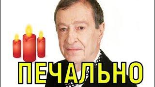 Ещё один Народный артист России не справился с COVID19 \ Вечная память