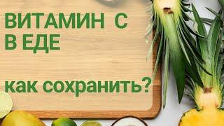 витамин С для детей и взрослых: как сохранить в продуктах и получить максимум пользы