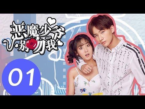 【ENG SUB】《恶魔少爷别吻我第一季 Master Devil Do Not Kiss Me S1》EP01——主演:李宏毅、邢菲、符龙飞、晓凡