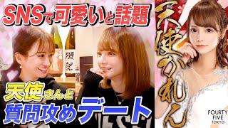 歌舞伎町で天使かれんちゃんとデートしたら名言が出た