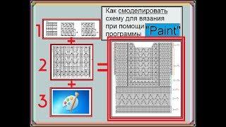Как смоделировать схему для вязания при помощи программы «PAINT»