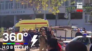 Первые кадры с места взрыва в техникуме Керчи