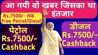 पेट्रोल डीजल पर Rs.7500/- Cashback का ऐलान, बड़ी खुशखबरी सभी भारतवासियों के लिए
