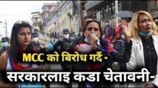 आज  नेपालमा हेर्नु यो के हुदै छ #Nepal #MCC News Today