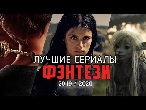 10 лучших новых фэнтези сериалов / 2019-2020 - Ruslar.Biz