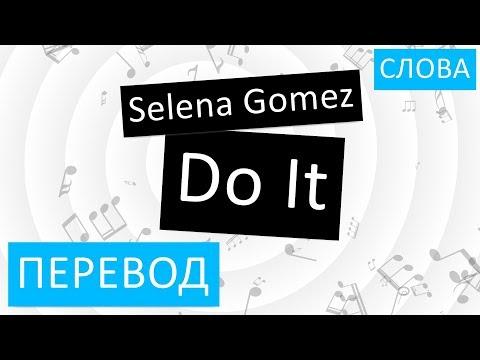 Selena Gomez - Do It Перевод песни На русском Слова Текст