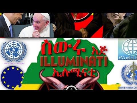 Ethiopian News/666 ሚስጥር illuminati ዜና/የዛሬ ዜናዎች ( letest ethiopian news)