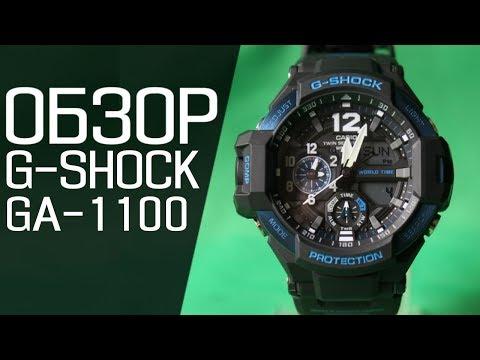 Обзор CASIO G-SHOCK GA-1100-2B | Где купить со скидкой