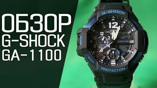 G-SHOCK GA-1100-2B | Обзор (на русском) | Купить со скидкой