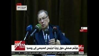 مؤتمر صحفي حول زيارة الرئيس السيسي إلى روسيا