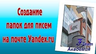 Как создать папки для писем на почте Yandex.ru