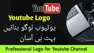 How To Make Professional Logo For Your Youtube Channel || Youtube || Urdu\Hindi