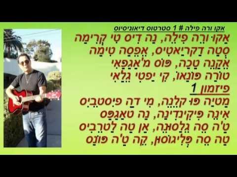 AKOU VRE FIFE GREEK HEBREW KARAOKE