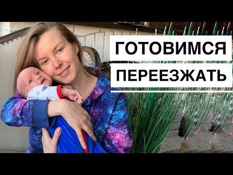 ГОТОВИМСЯ К ПЕРЕЕЗДУ / Будни мамы двоих детей Влог в москве