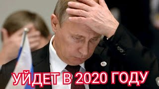 Путин Уйдет в 2020 году
