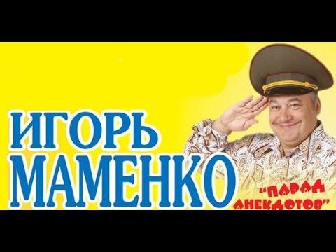Позитив от Игоря Маменко, Анекдоты и монолог Рыбалка