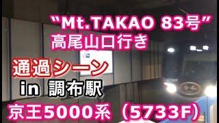 """京王5000系(5733F) """"Mt.TAKAO 83号 高尾山口行き"""" 調布駅を通過する 2019/05/11"""
