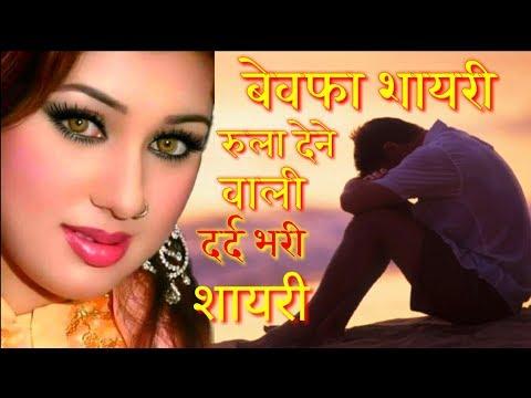 न्यू बेवफाई की सबसे दर्द भरी शायरी हिन्दी 2019 | सैड बेवफा शायरी | bewafa Shayari in Hindi 2019