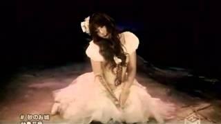 Kanon Wakeshima - Suna no oshiro (instrumental)