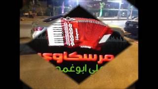 وسيم الشاعري..اه من ظلم الايام .مرسكاوي حاجه صح