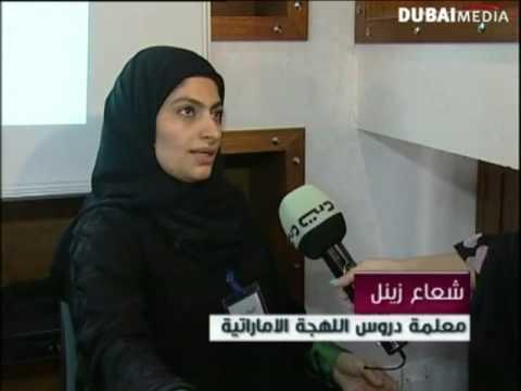 Learn Gulf Arabic