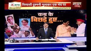 #ElectionWithBSTV   मुलायम - माया दिलाएंगे 'गठबंधन' को जीत ?   THE DEBATE WITH BRAJESH MISRA