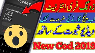 Download Zong Free Internet Code 2019 Zong Free Internet New