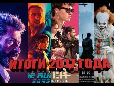 ТОП 10 Лучших Фильмов 2017 года [или ИТОГИ ГОДА]