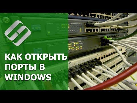Как узнать порт компьютера
