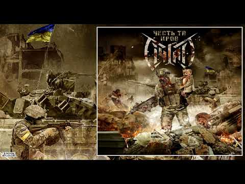 Січгарт (Ukraine) -