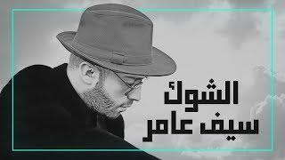 سيف عامر - الشوك (حصرياً) | 2019 | (Saif Amer - Alshuk (Exclusive