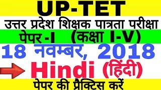 UPTET 18 Nov 2018 (Primary Level) Hindi Paper Solution