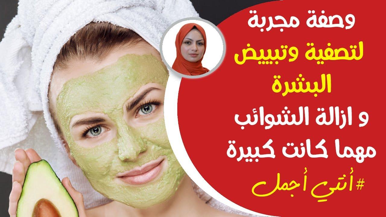 طرق حاسمة إزالةالبقع من الوجه في أيام ازالة البقع السوداء وتصغيرالمسام وشدالبشرة وتفتيح اللون طبيعيا
