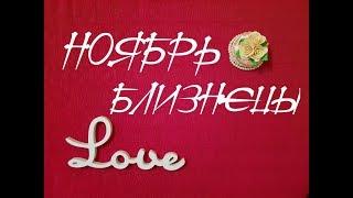 Близнецы. Любовный таро прогноз на НОЯБРЬ 2018 г Онлайн гадание на любовь.