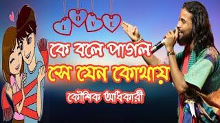 কে বলে পাগল সে যেন কোথায়।।Ke bole pagol se jeno kothay।koushik adhaikari। কৌশিক অধিকারী!!new song