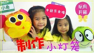 【小希小言】 中秋节到了,一起制作小灯笼!DIY 美工玩具 小游戏 玩具开箱  和小希小言一起玩游戏