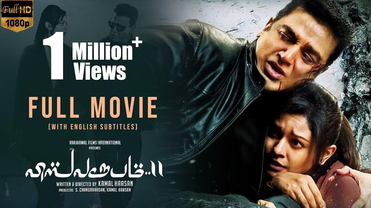 Download Vishwaroopam 2 Tamil Full HD Movie with English Subtitles | Kamal Haasan, Pooja Kumar, Andrea