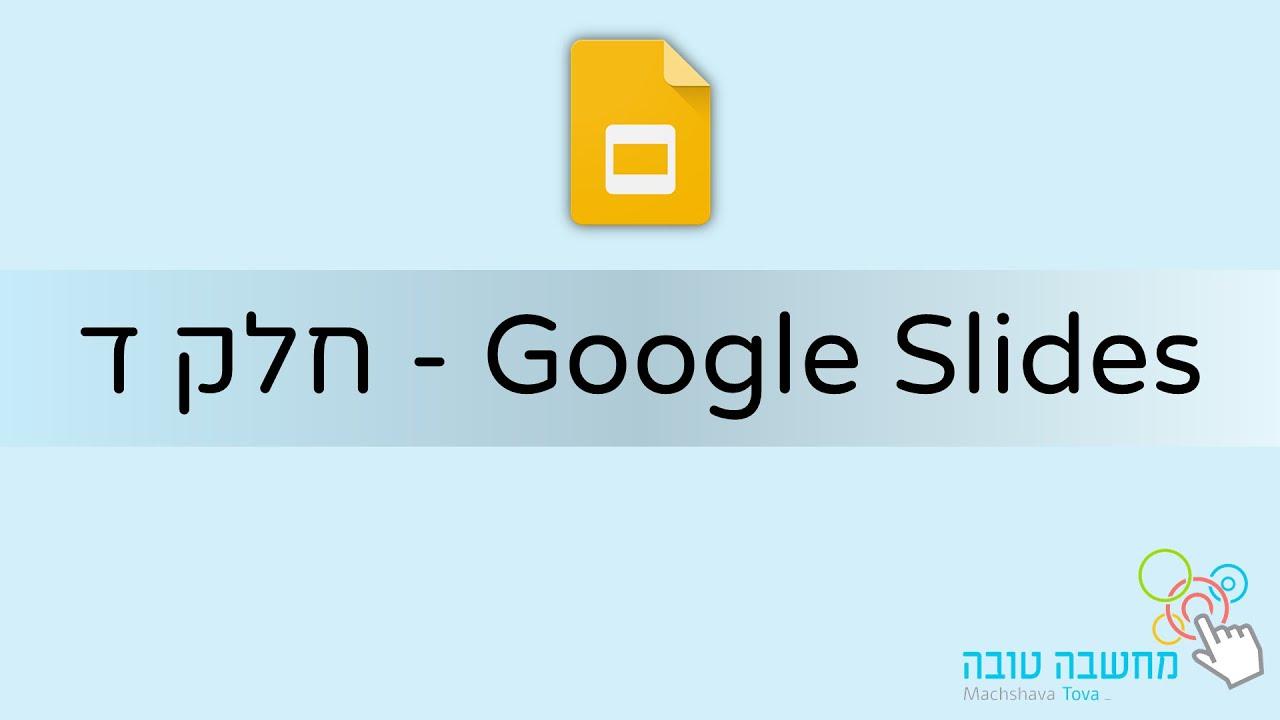 Google Slides - חלק ד'  27.10.20