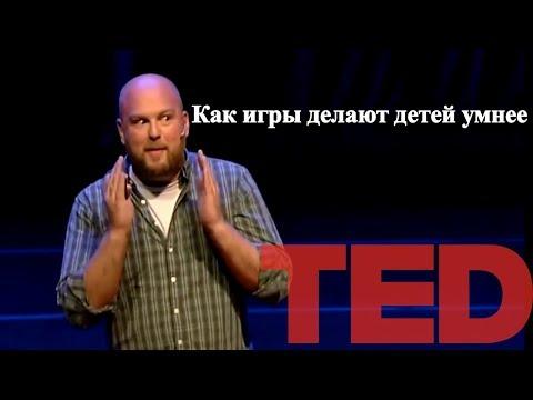 КАК ИГРЫ ДЕЛАЮТ ДЕТЕЙ УМНЕЕ |  TED