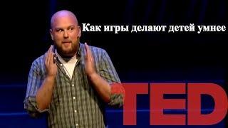 КАК ИГРЫ ДЕЛАЮТ ДЕТЕЙ УМНЕЕ    TED