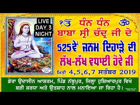 NATHUPUR (Hoshiarpur) 525th BABA SHRI CHAND JI's BIRTHDAY [6-9-2019] | Night 2 | LIVE STREAMED VIDEO