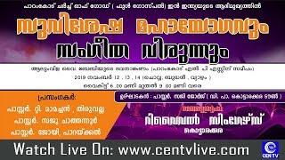 PARAMKODU CHURCH OF GOD || SUVISHESHA MAHAYOGAVUM SANGEETHA VIRUNNUM || DAY 3