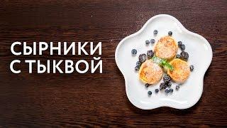 видео Нежные сырники с тыквой