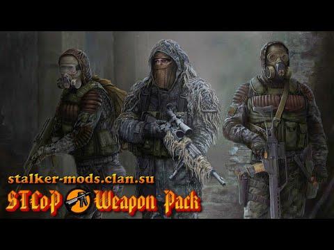 STCoP Weapon Pack 3.3 - 3D прицелы + правки
