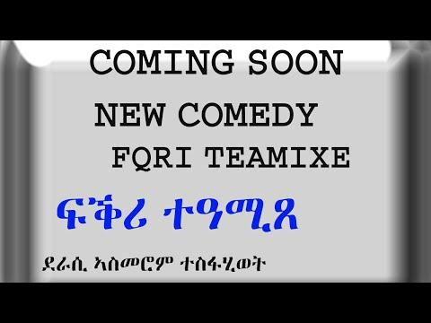COMING SOON NEW  Comedy 2020 FQRI TEAMIXE  By ASMEROM TESFAHIWET ደራሲ ኣስመሮም ተስፋሂወት