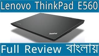 Lenovo ThinkPad E560 Core i7 | 6 Gen | Full review in Bangla
