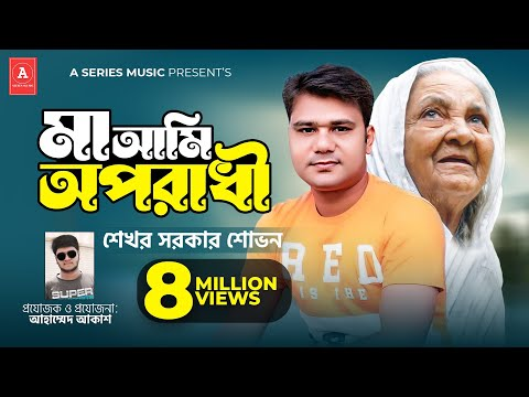 Ma Ami Oporadhi মা অামি অপরাধী Singer Shekhor thumbnail