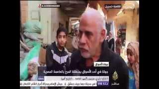 #شاهد .. المصريون يشكون من ارتفاع أسعار السلع الأساسية