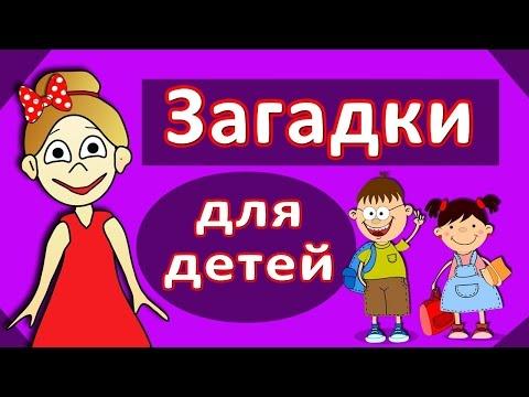Хитрые загадки  Бабушки Шошо 😅 Загадки для детей