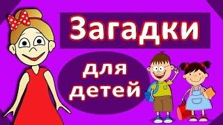 видео Разные загадки для детей с ответами. Какие интересные загадки можно загадать детям?